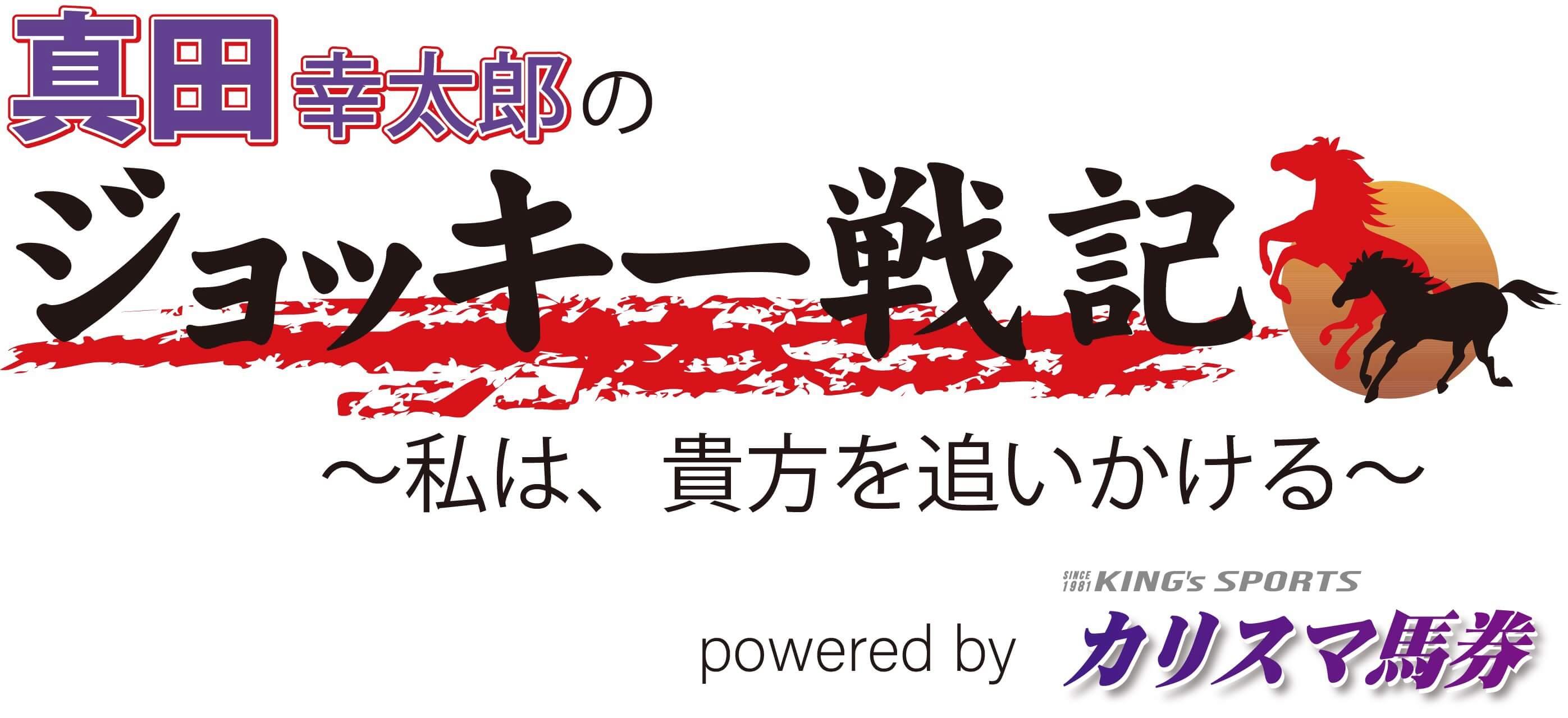 中山 記念 2021 中山記念2021|芸能人・有名人・プロ予想まとめ、林修・細江純子・井...